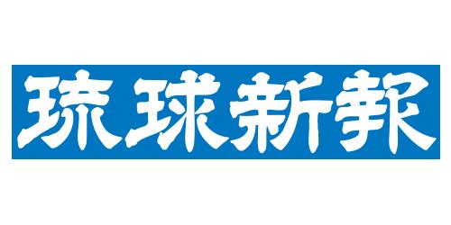 琉球進報】貧困が学び妨害 (201...