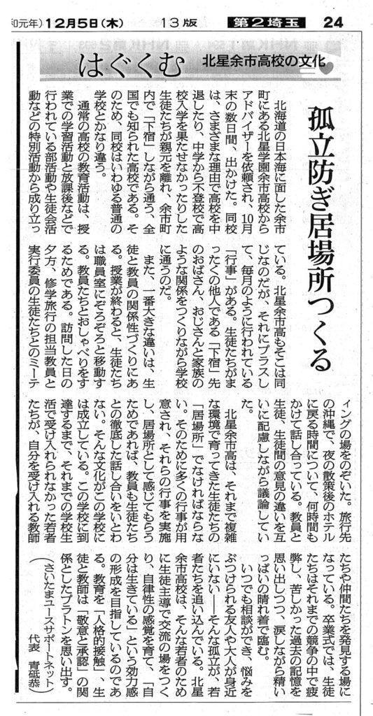 朝日新聞_はぐくむ_20191205